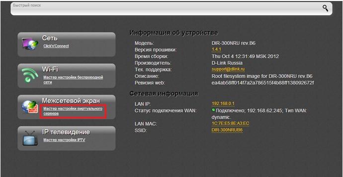 activesync 4 6 rus