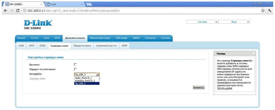 http://dlink.ru/up/support/Router/620/dir620_3g_pptp_14.jpg