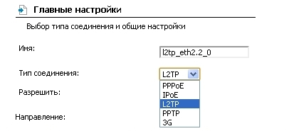 http://dlink.ru/up//support/Router/Setting_PPTP-L2TP_DIR-620_04.jpg